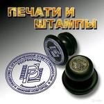 Изготовление печатей и штампов в городе Ижевске
