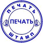 Печати Ижевска