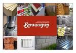 Бригадир интернет-магазин строительных материалов