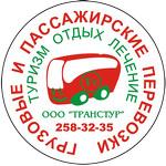 """ООО """"Транстур"""""""