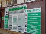 """Агентство недвижимости """"Фортуна-Юг"""""""