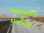 Сибирское землячество в Москве