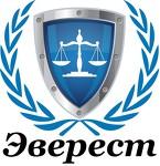 Юридическая компания Эверест
