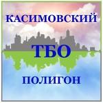 Касимовский полигон ТБО, ООО Утилизация
