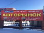 Авто-Риэлтор Южноуральск