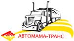 АвтоМама-Транс