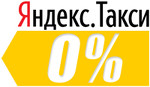 Яндекс, Гетт, Убер (Yandex, Gett, Uber taxi) Такси