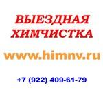 Выездная химчистка - Олег Л. Кожедуб