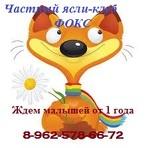 Ясли-клуб ФОКС