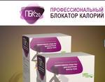 Натуральный комплекс для похудения «ПБК 20»
