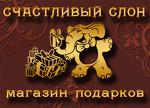 """ООО """"Счастливый слон"""""""