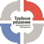 """ООО """"ПО Трубное решение"""""""