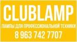 CLUBLAMP.RU - интернет магазин