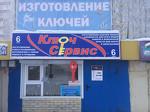 """Изготовление ключей в Нефтеюганске """"КЛЮЧ-СЕРВИС"""""""