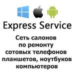 Express Service - ремонт сотовых телефонов, планшетов, ноутбуков, комп