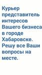 Курьер. Представитель интереснов Вашей организации в Хабаровске и ДВ
