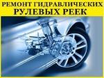 Ремонт рулевых реек в Шахтах