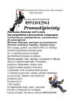 Пром. Aльпинисты 89511012961 Высотники Рязань.