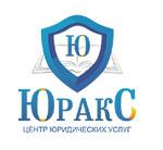 "Центр Юридических услуг ""ЮРАКС"""
