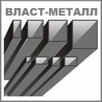 ВЛАСТ-МЕТАЛЛ Цветной, черный металлопрокат, спецстали
