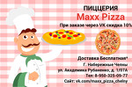 Макс Пицца (Maxx Pizza)