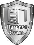 Патриот - Сталь