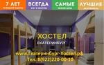 Екатеринбург Хостел