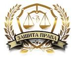 "Юридическая компания ""Защита права"""