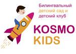 Билингвальный детский сад Kosmo Kids