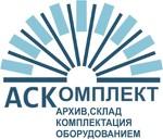 АСКомплект
