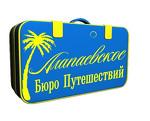 Алапаевское бюро путешествий