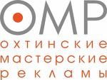 ООО «ОМР» Охтинские Мастерские Рекламы.