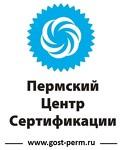"ООО ""Пермский центр сертификации"""