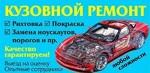 Центр кузовного ремонта PROGRESS