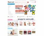 Радуга-цен.рф интернет магазин детских игрушек с бесплатной доставкой