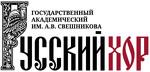 Госхор имени Свешникова