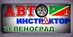 Автоинструктор Зеленоград