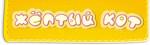 """ТМ """"Желтый кот"""""""