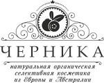 Черника - интернет-магазин косметики