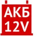 AKB 12 VOLT Аккумуляторы для авто