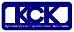 КСК - Красногорская строительная компания