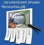 Объявления Симферополя Севастополя, Крыма