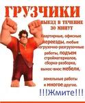 ГРУЗОНОСКИН