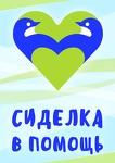 """""""Сиделка в помощь"""" Центр социального обслуживания"""