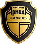 Армида СБ