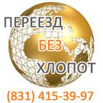 """ТК """"Переезд без Хлопот"""""""