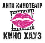 антикинотеатр Кино Хауз