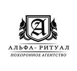 """Похоронное агентство """"Альфа-Ритуал"""""""