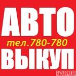 выкуп аварийных и целых авто в пензе и области 89022080780