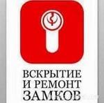 Замочных дел мастер в Комсомольске на Амуре